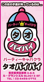 東京都港区新橋|セクキャバ・おっぱいパブ|王様ゲームができるセクシーなキャバクラ【パーティーキャバクラ タオパイパイ オフィシャルサイト】